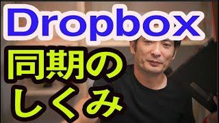 データ共有できるDropboxの同期のしくみ screenshot 3
