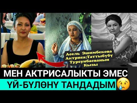 Таттыбүбү Турсунбаеванын КЫЗЫ;Мен