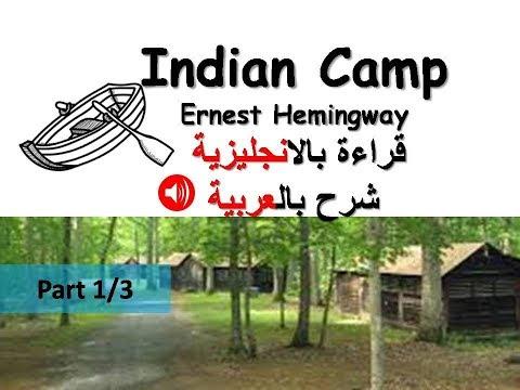 Indian Camp 1/3