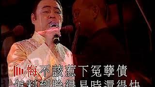 張偉文 - 紅燭淚 (張偉文唱好女人演唱會)