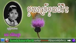 រស់ សិរីសុទ្ធា-មួយរាត្រីមួយជីវិត-MOI REASTREI MOI CHEVETH-old song-By Kon Khmer belt