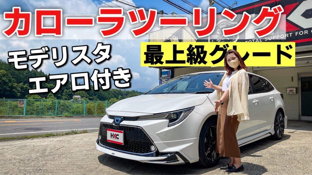 【値段以上の質感】トヨタ カローラツーリング 最上級グレード W×B 内装・外装紹介!TOYOTA COROLLA TOURING hybrid