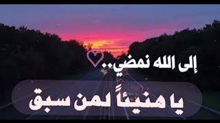 إلى الله نمضي..♡ HD | أداء : خالد الغامدي