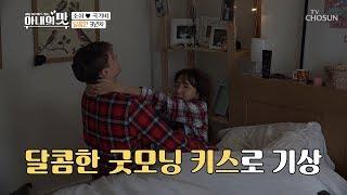 굿모닝 수유리?ㅋㅋ 달콤한 3년차 귀여워~♡ [아내의 맛] 28회 20181218