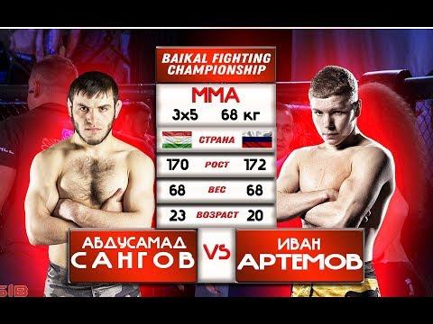 Abdusamad Sangov VS Ivan Artemov (145LBS/3*5)