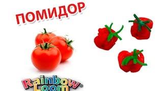ПОМИДОР из резинок. Фигурки из резинок | TOMATO Rainbow Loom(В этом видеоуроке Вы узнаете как сплести помидор из резинок без станка на рогатке. Также, вы сможете посмот..., 2015-08-12T06:00:00.000Z)