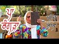 Bibo Bhua l Paa Bhangra  l New Punjabi Comedy Video 2018 l Anand Music