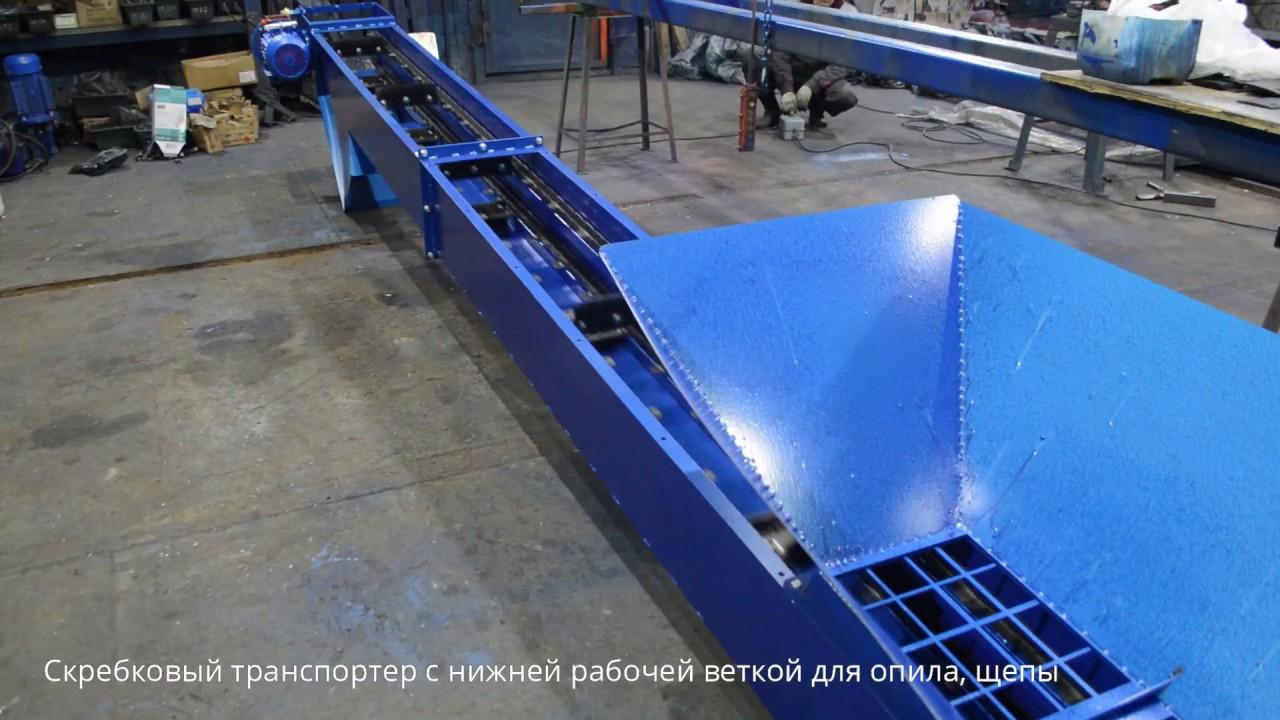 Нижние скребковые транспортеры секция приводная ленточного конвейера