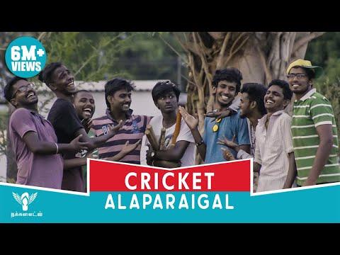Cricket Alaparaigal - Nakkalites