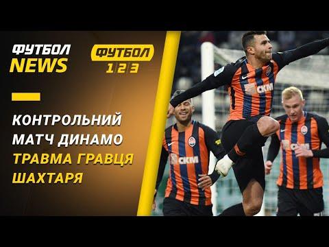 Контрольний матч Динамо, травма гравця Шахтаря | Футбол NEWS від 22.05.2020 (15:40)