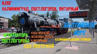 Калининград, Светлогорск, Янтарный. Мини-обзор с красивыми местами Клнг области. Влог [3/2019 | 3]
