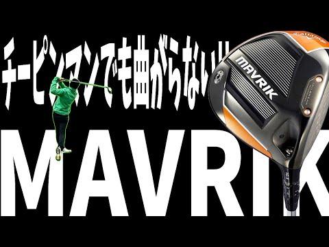 【試打】飛距離&安定性抜群!NEW Callaway MAVRIK Driver!話題の新作キャロウェイマーベリックドライバー を試打!【ゴルフ5 カントリーオークビレッジ】