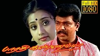 Bharathi Kannamma Full-Movie | Cheran | Parthibhan, Meena, Vadivelu | Tamil HD Movie
