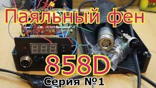 паяльный фен 858. Как это сделать. 1