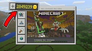 ВЗЛОМАННЫЙ Minecraft PE 1.2.1 -  ВСЕ ОТКРЫТО