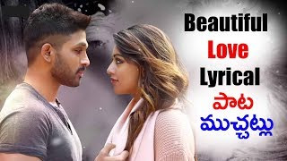 Beautiful Love Lyrical | Naa Peru Surya Naa Illu India Songs ముచ్చట్లు | AlluArjun l Naati Tomato Tv