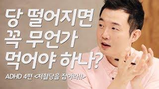 저혈당을 잡아라!! (ADHD 4편) – 닥터김의 아이를 바꾸는 시간 10회