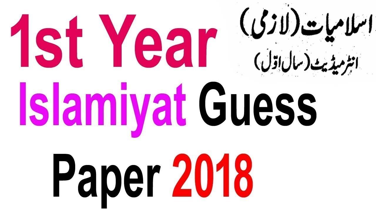 1st Year Islamiyat Guess Paper 2018