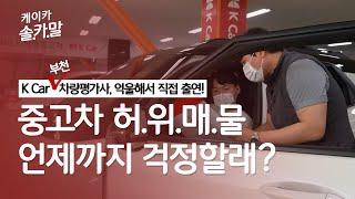 [케이카 솔카말] 허위매물 없는 중고차 청정지대! K …