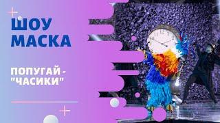 """«Маска»   Выпуск 6. Сезон 1   Попугай, """"Часики"""""""