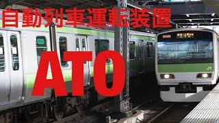 自動列車運転装置(ATO)【迷列車で行こう】 山手線で導入予定のATO