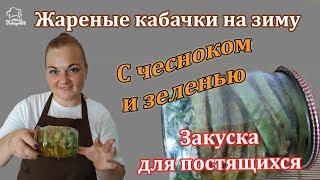 """Жареные кабачки с чесноком """"Пальчики оближешь"""" - ПРОСТОЙ рецепт, домашняя консервация на зиму"""