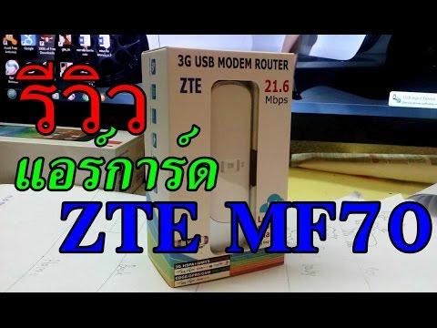 รีวิว แอร์การ์ด ZTE MF70 3G Wifi [HD]