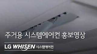 LG WHISEN 시스템에어컨 - 주거용 시스템에어컨 …