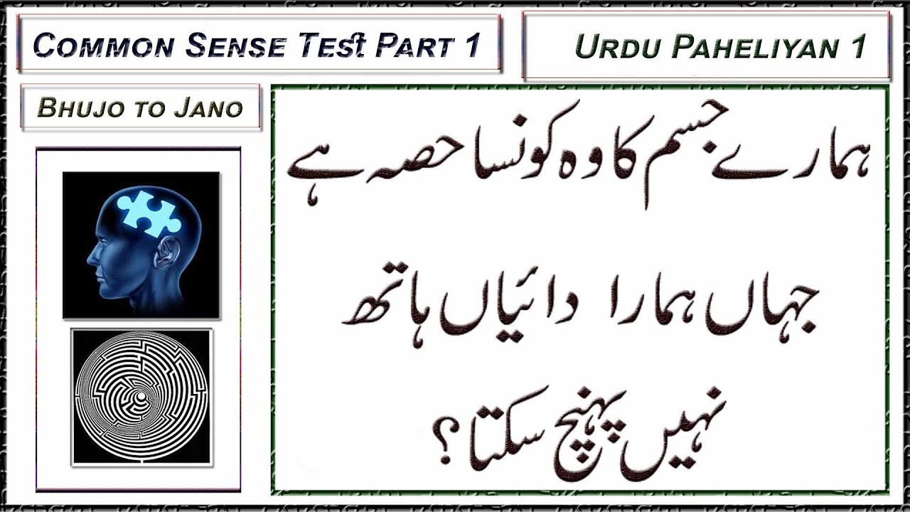 Tricky Questions in Urdu Riddles and Brain Teasers with Answers Urdu  Paheliyan 1