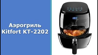 Аэрогриль Kitfort KT-2202