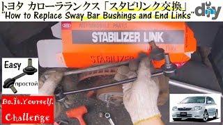 トヨタ カローラランクス 「スタビリンク交換」TA-ZZE123 /D.I.Y. Challenge