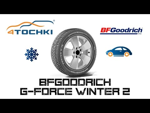 Зимняя шина BFGoodrich G-Force Winter 2 на 4 точки
