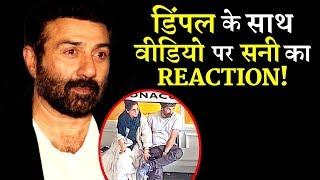 This Is How Sunny Deol Reacted To His Viral Video With Dimple Kapadia!