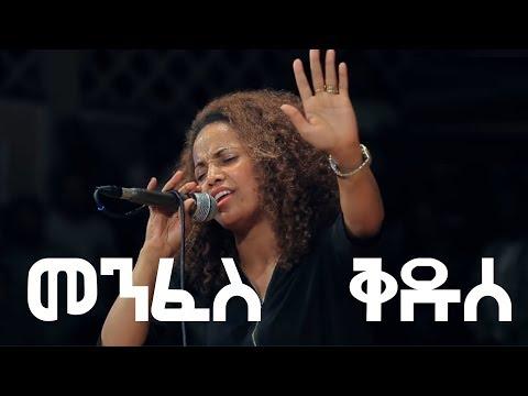Aster Abebe live worship   Menfes Kedus - መንፈስ ቅዱሰ