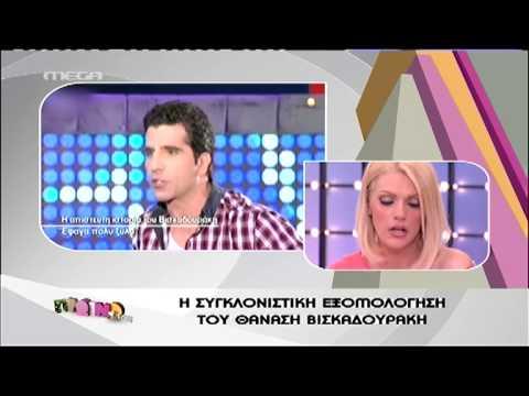 Download gossip-tv.gr Έξαλλος ο Λιάγ