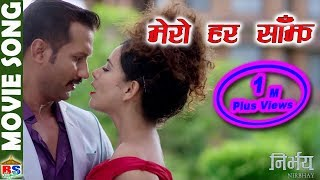 New Nepali Movie Song 2017    MERO HAR SANS MA    NIRBHAY   NIKHIL UPRETI,NITA DHUNGANA