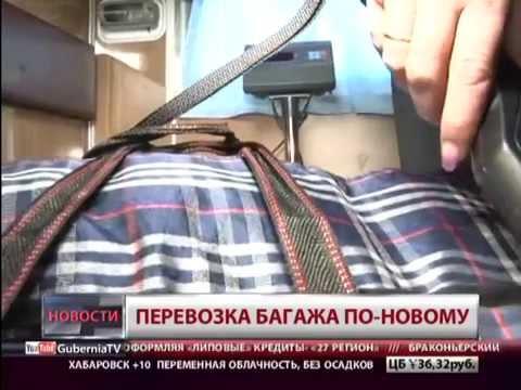 Перевозка багажа по-новому. Новости. GuberniaTV