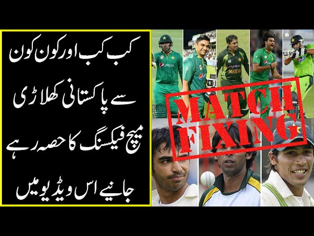 Pakistani Cricketers Involved in Match Fixing | 9 News HD