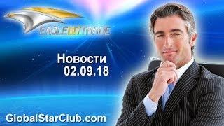 Eagle Bit Trade - Новости 02.09.18
