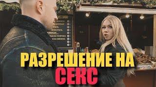 НОВЫЙ ЗАКОН В УКРАИНЕ | СЕКС ПО ПРОТОКОЛУ !