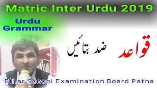 Matric Inter ||Urdu 2019 Exam||Bihar School Examination Board Patna ||Urdu Grammar ||ضد بنائیں ||