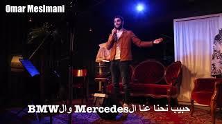 Omar meslmani stand up comedy Hamburg عمر مسلماني ستاند اب كوميدي هامب