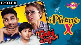 Delhi Pellam - iPhone X | Epi #11 | New Comedy Web Series | Anchor Suma | Jujubi TV