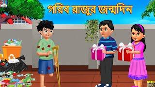 Gareeb Raju Ka Birthday- দরিদ্র রাজ্জুর জন্মদিন  | Bangla Story | Moral Stories | Bangla kahaniya
