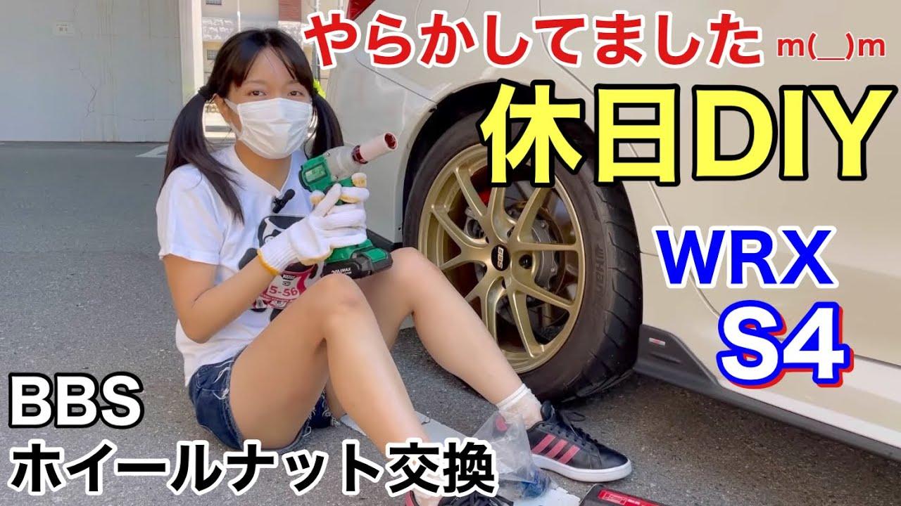 【DIY女子】整備士に指摘されBBS専用ホイールナットに交換 KIMO インパクトレンチ WRX S4 車好き女子