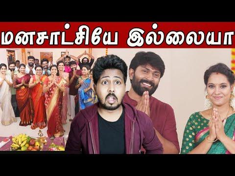 Eeramaana Rojaave Last Episode Cringe Troll   Tamil Serial Troll   VJ Shafi   Shafi Zone