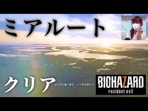 #13 クリア [バイオハザード7] ミアちゃんルート☆絶叫注意♪ [ホラー] 女性低音ボイス、さらりんのゲーム実況生放送