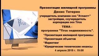 ПРЕЗЕНТАЦИЯ ПРОГРАММЫ #TIRUS  НЕДВИЖИМОСТЬ 04 04 2018