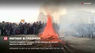 Тысячи людей в столице Чечни вышли на акцию протеста против ИГИЛ