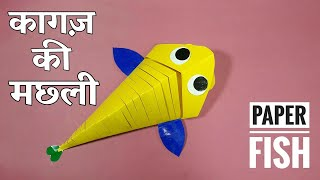How To Make A Paper Fish | stunning paper craft For Kids | Paper Craft Project | Basic Craft